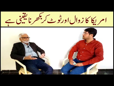 [Collapse of USA] An important interview of Engr Syed Hussain Moosavi - Urdu