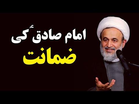 [Clip] Imam sadiq ki zamanat | Agha AliReza Panahian | Farsi sub Urdu