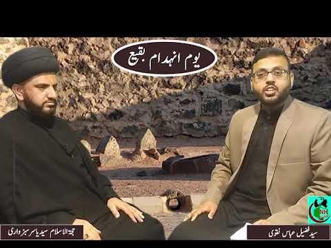 یوم انہدام بقیع | Youm e Inhedam e Baqe | Urdu