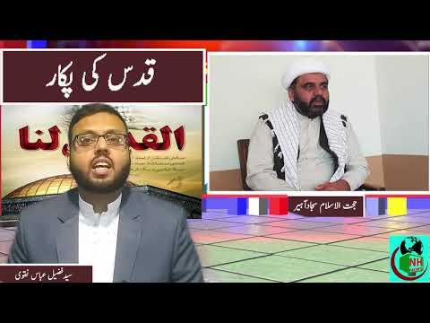 قدس کی پکار | Quds Ki Pukar | Molana Sajjad Hussain Aheer | Urdu