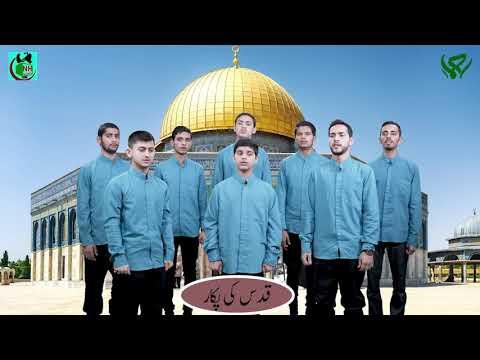[Tarana] | سلام فسطین سلام فلسطین | سر زمین قدس ھو تجھ پر سلام | Urdu