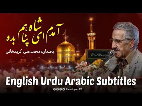 آمدم ای شاه پناهم بده - علی محمد کریمخانی   Farsi sub English Urdu Arabic