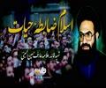 اسلام ضابطۂ حیات | شہید عارف حسین الحسینی رضوان اللہ علیہ | Urdu