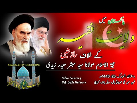 CLIP | پاکستان میں ولایت فقیہ کے خلاف سازشیں | H.I. Syed...