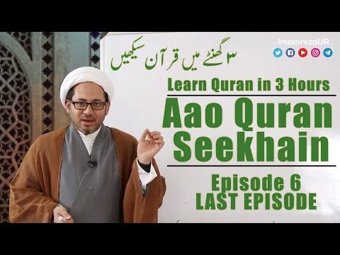 Aao Quran Seekhain | Episode 6 | Ramazan Online Classes | Urdu