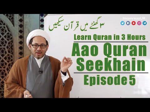 Aao Quran Seekhain (2020) | Episode 5 | Ramazan Online Classes | Urdu