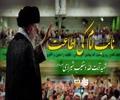 نائب امام کی اطاعت   عارف باللہ شہید دستغیب شیرازی   Farsi Sub Urdu