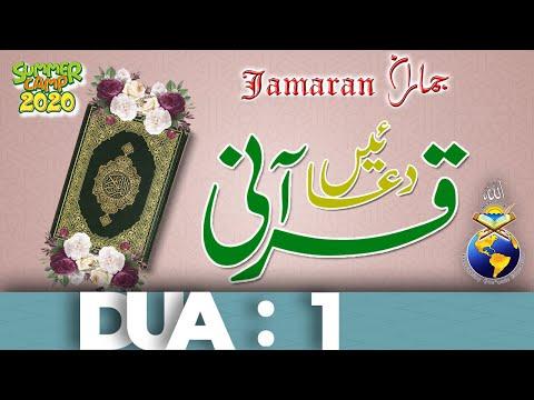 Lesson 21 | Ayat 1 | Taha 114 | Jamaran Institute Of Quranic Sciences | Urdu and Arabic