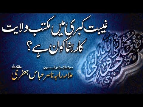 Maktab e Wilayat Ka Rehbar  Kon Hai ?   Allama Raja Nasir Abbas Jafri   Urdu