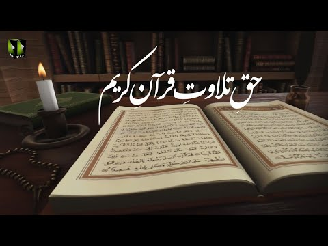 [Clip] Haq -e- Tilawat -e- Quran Kareem | H.I Muhammad Haider Naqvi - Urdu