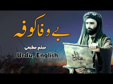 [Latmiya Hazrat Muslim] Be wafa Kufa | Farsi sub Farsi, English & Urdu