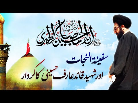 [Clip] Safinatun Nijaat , Or Shaheed Quaid Allama Arif Hussaini Ka Kirdaar | H.I Kazim Abbas Naqvi - Urdu