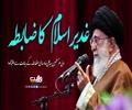 غدیر اسلام کا ضابطہ | امام سید علی خامنہ ای حفظہ...