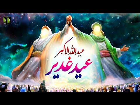 [Clip] Eid-e-Ghadeer , Eid ul Allah Al Akbar | H.I Kazim Abbas Naqvi - Urdu