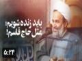 [CLIP] باید زنده شویم؛ مثل حاج قاسم! | علیرضا پناهیان - Farsi