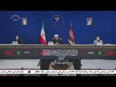 [26 Aug 2020] ایران کی کامیابی کا راز تعلیماتِ عاشورا ہیں: صدر روحانی  - Ur