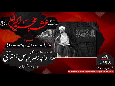 [1] Allama Raja Nasir Abbas Jafri | Majlis | Muharram 2020 | Urdu