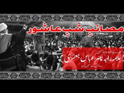 Masaib Shab e Ashoor | Allama Raja Nasir Abbas Jafri | 2020 | Urdu