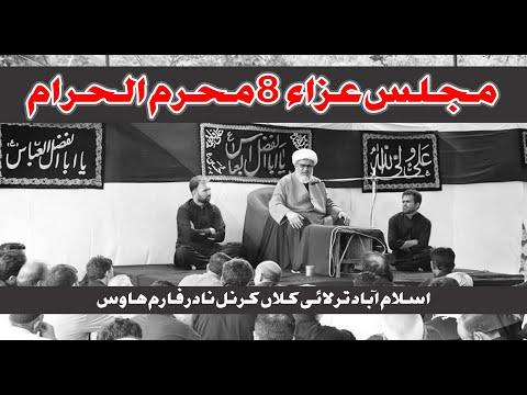 Majlis e Aza | Allama Raja Nasir Abbas Jafri | 8th Muharam | Urdu