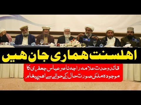 Ahl e Sunnat Hmari Jan Hen | Allama Raja Nasir Abbas | 4 September 2020 | Urdu