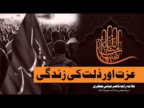 Izzat aur Zillat Ki Zindagi | Muharram-1442H | Allama Raja Nasir Abbas Jafri | Islamabad | Urdu