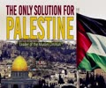 The Only Solution For Palestine | Leader of the Muslim Ummah | Farsi Sub English