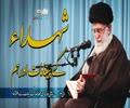 شہداء کے پیغامات اور ہم | امام خامنہ ای | Farsi Sub Urdu