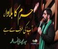 حرم کا بلاوا، آپؑ کی طرف سے ہے | نوحہ: سید مجید بنی فاطمہ | Farsi Sub Urdu