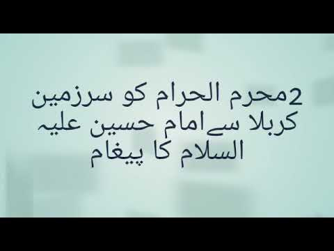 [2] محرم الحرام  کو سر زمین  کربلا  سے امام حسین علیہ السلام  کا پیغام