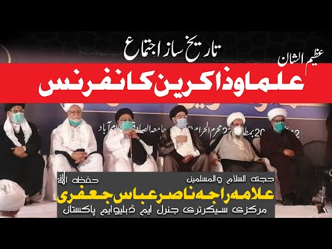 Ulma wa Zakireen Conference | Allama Raja Nasir Abbas | 12 September 2020 | Urdu