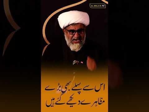 Do More Nahi Ho Ga | Allama Raja Nasir Abbas Jaffri | Urdu