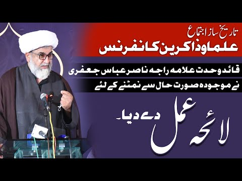 Allama Raja Nasir Abbas Jaffri ny Lah-e-Amal day diya | علماء و ذاکرین کانفرنس | Urdu