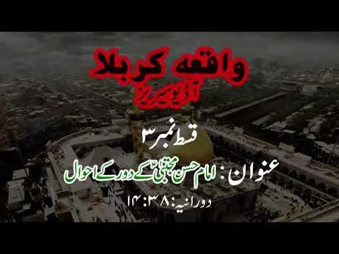 [03] Imam Hassan Mujtaba A.S ke daur ke Ahwaal | Maulana Muhammad Nawaz - Urdu
