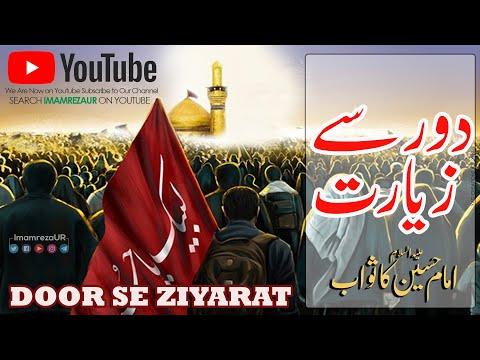 Ziarat e Imam Hussain | DOOR SE ZIYARAT | Haram e Imam Raza | Urdu