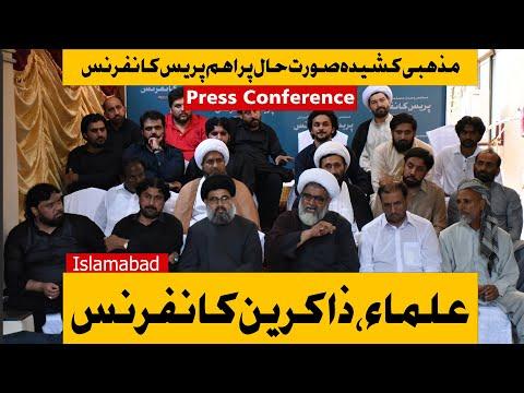 Ulama O Zakireen | Press Conference Islamabad 2020 | Allama Raja Nasir Abbas Jafri | Urdu