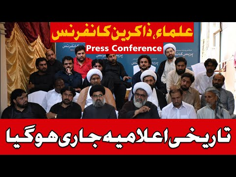 Tarikhi Alamiya Jari ho Giya | Ulama O Zakireen | Press Conference | Urdu