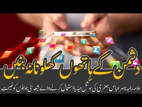 Dushman k Hathoon ka Khilona na bnnay | Shia Sunni Jawan Hoshiyar | Urdu