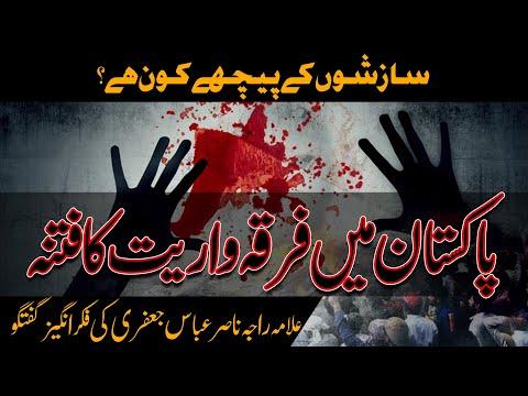 Ahle Sunnat k Liye Bara Paigham | Pakistan mai Firqa wariat ka Fitna | Urdu