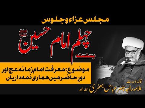 Majlis e Aza | Chehlum-e-Imam Hussain A.S | Allama Raja Nasir Abbas Jafri | Marfat e imam e Zamana A.S | Urdu