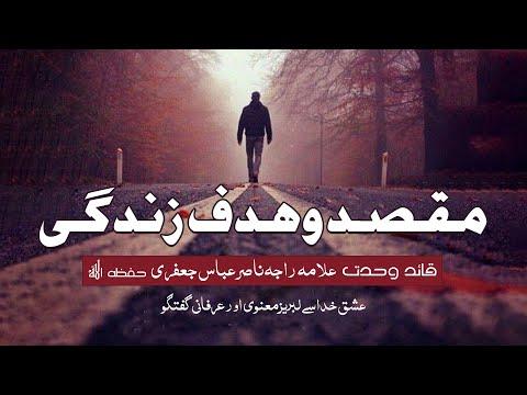 Maqsad o Hadaf e Zindagi | Allama Raja Nasir Abbas Jafri | Urdu