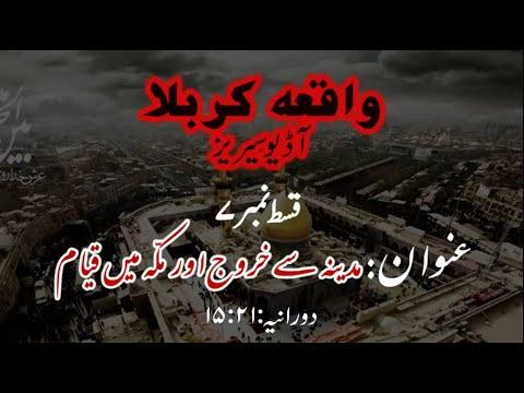 [07]Madina se Kharooj aur Makkah main Qayam | Maulana Muhammad Nawaz - Urdu