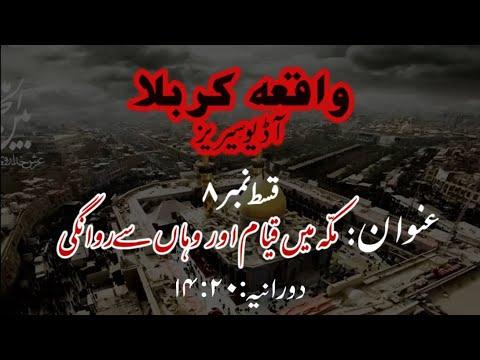 [08]Makkah main Qayam aur wahan se rawangi   Maulana Muhammad Nawaz - Urdu