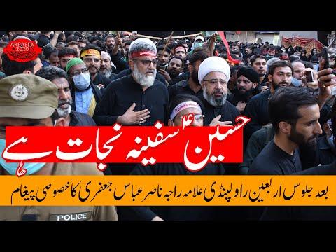 Jaloos e Arbaeen Ky Bad Khasosi Paigham | Allama Raja Nasir Abbas | 2020 | Urdu