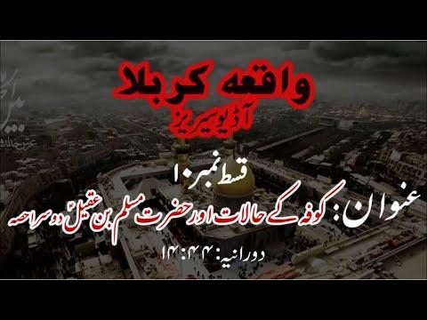 [10]Kufa ke Halaat aur Hazrat Muslim bin Aqeel a.s Part 2 | Maulana Muhammad Nawaz - Urdu