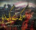 امریکا سے پاک دنیا   امام خمینی رضوان اللہ علیہ   Farsi Sub Urdu