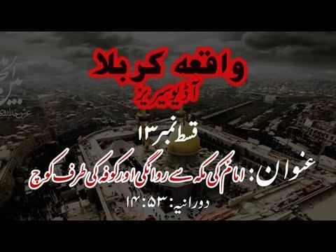 [13]Imam a.s ki Makkah se Rawangi aur Kufa ki taraf kooch   Maulana Muhammad Nawaz - Urdu
