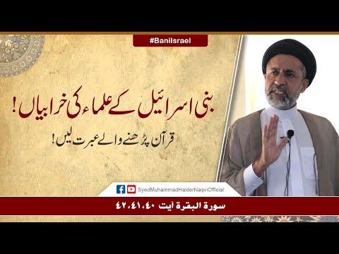 Bani Israel Kay Ulama Ki Kharabiyan! | Ayaat-un-Bayyinaat | Hafiz Syed Muhammad Haider Naqvi | Urdu
