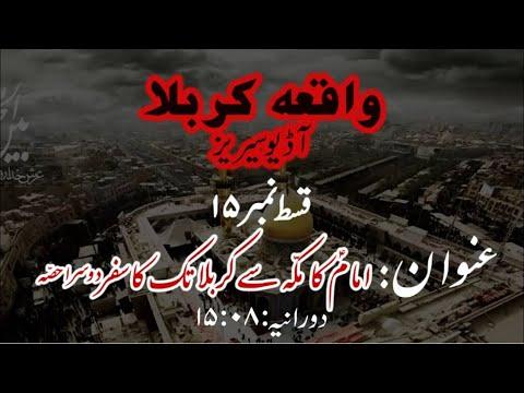 [15]Imam a.s ka Makkah se Karbala tak ka Safar Part 2   Maulana Muhammad Nawaz - Urdu