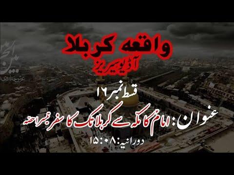 [16]Imam a.s ka Makkah se Karbala tak ka Safar Part 3   Maulana Muhammad Nawaz - Urdu