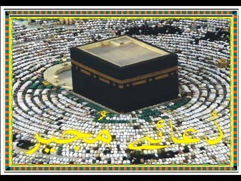 [14] Dua o Munajat | Dua e Mujeer | H.I Muhammad Nawaz & Sibt e Mohd. | 14thRamazan 1441-08 May 2020 - URDU